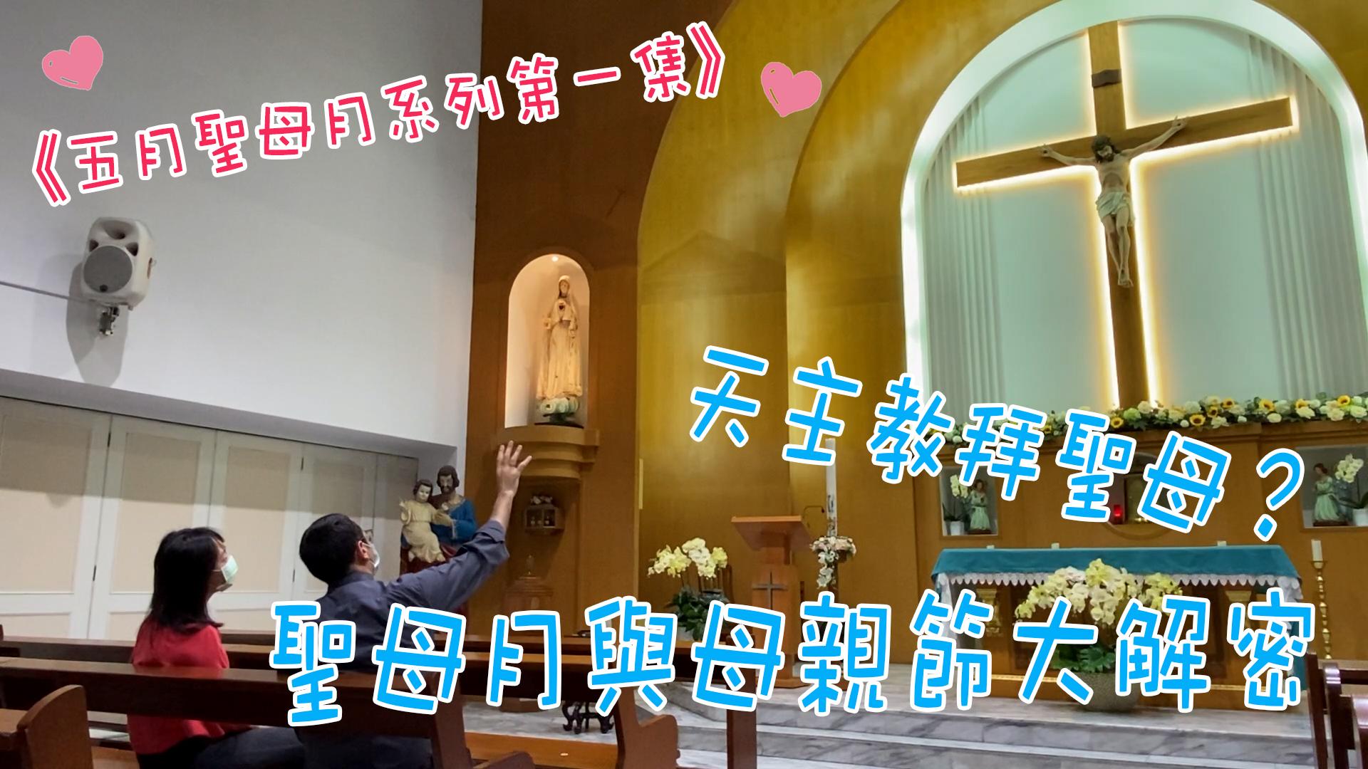 《五月聖母月系列第一集》天主教拜聖母?聖母月與母親節大解密