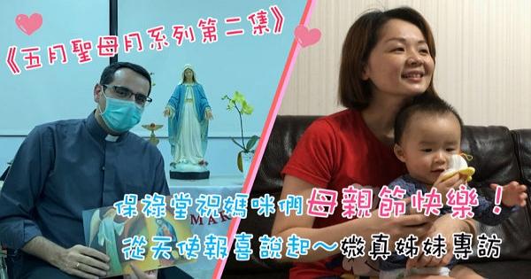 【堂區生活】《五月聖母月系列第二集》保祿堂祝母親節快樂!從天使報喜說起~媺真姊妹專訪