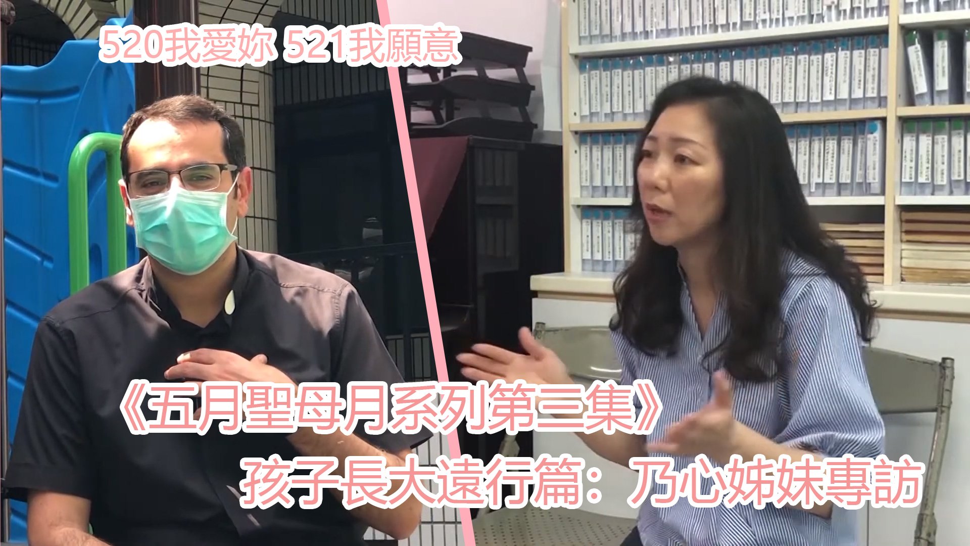 《五月聖母月系列第三集》孩子長大遠行篇:乃心姐妹專訪