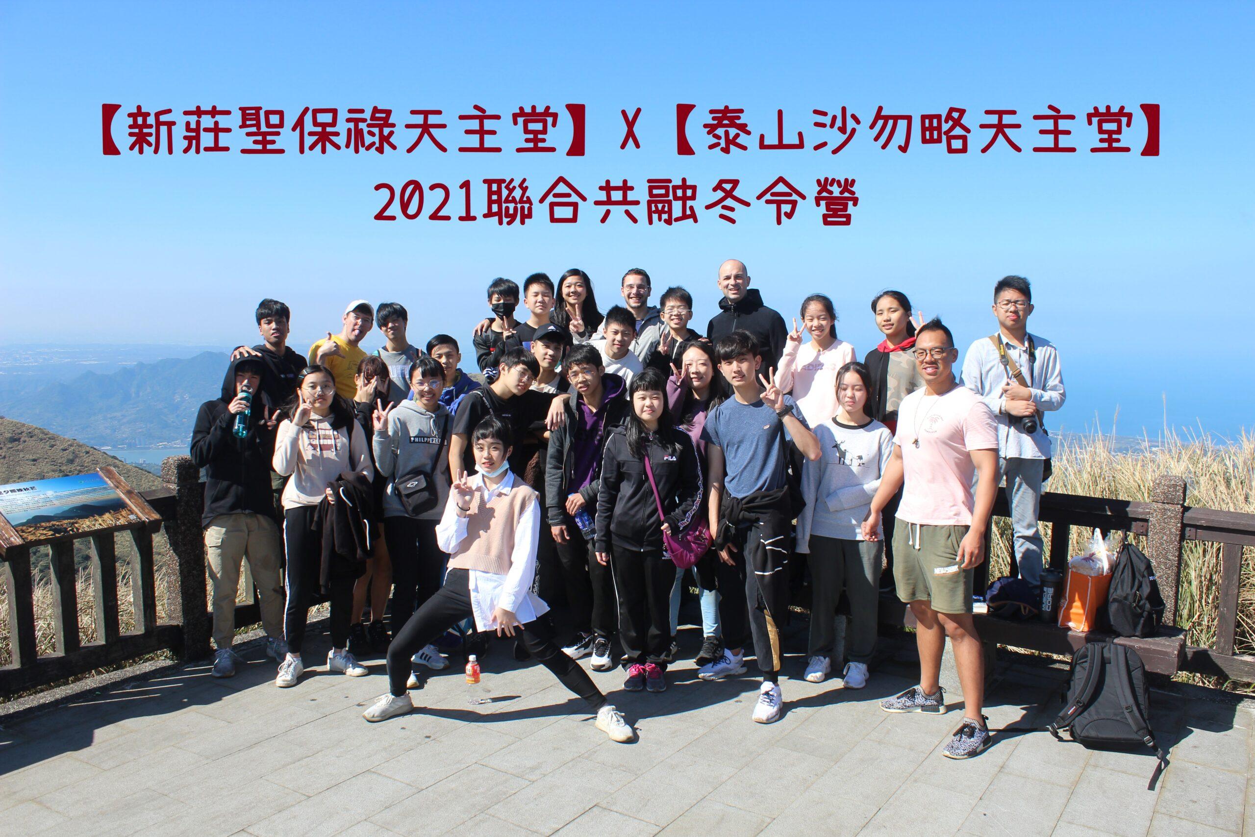 【堂區生活】2021聯合共融冬令營