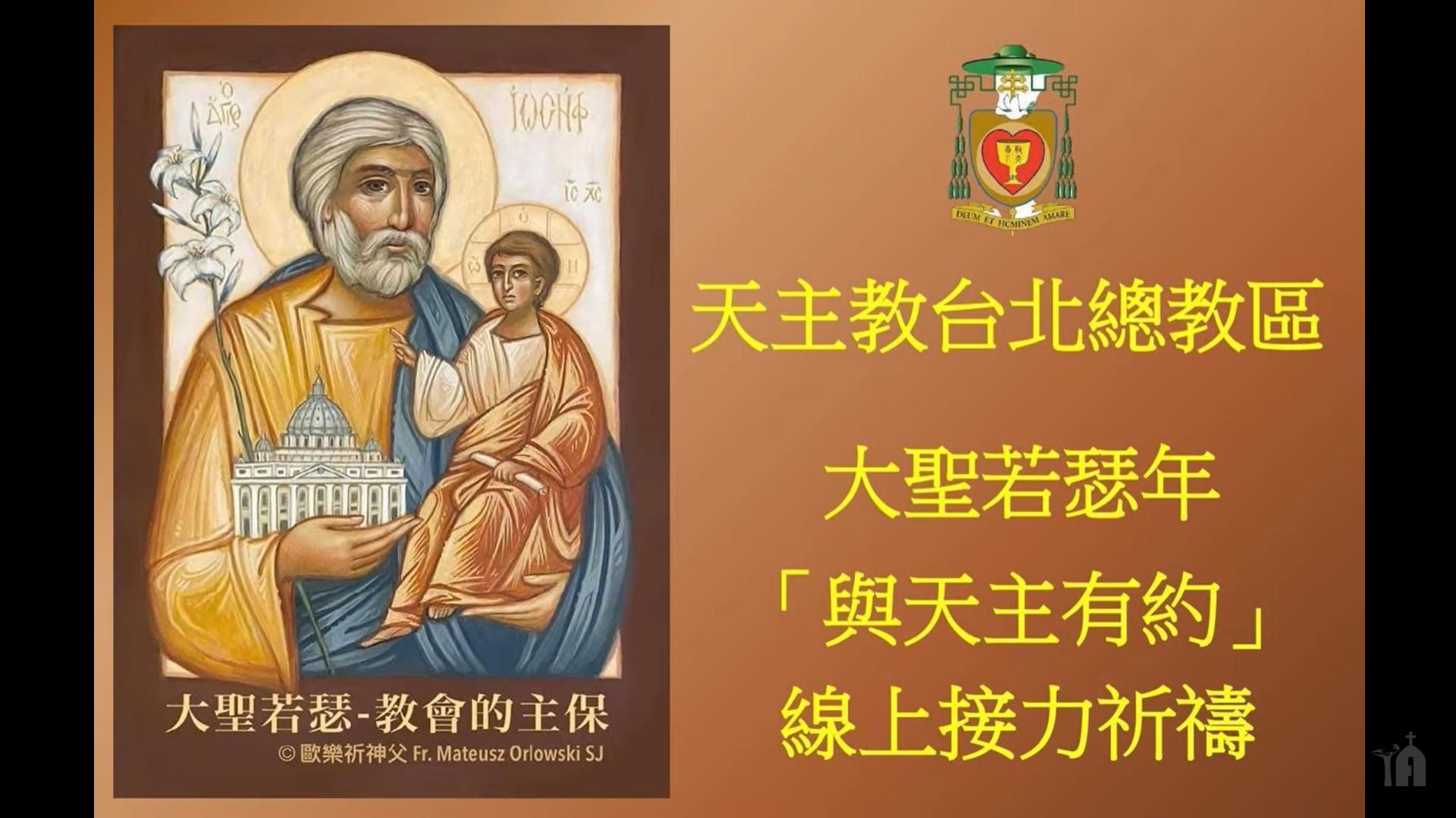 【堂區生活】大聖若瑟年「與天主有約」8/27線上接力祈禱